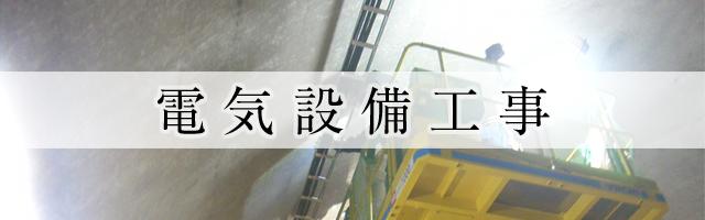 株式会社 小山電気 業務内容