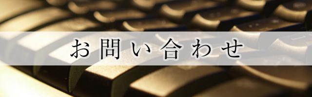 株式会社 小山電気 お問い合わせ