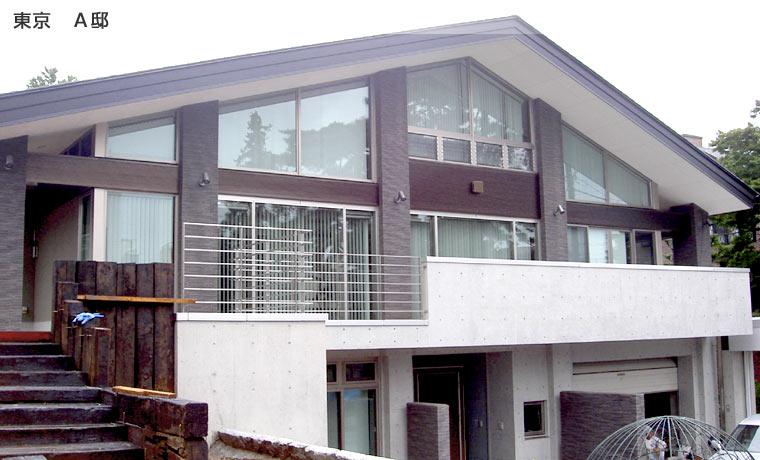 東京 A様邸