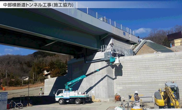 中部横断道 トンネル工事(施工協力)