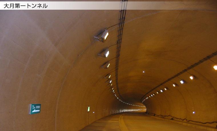 大月第一トンネル