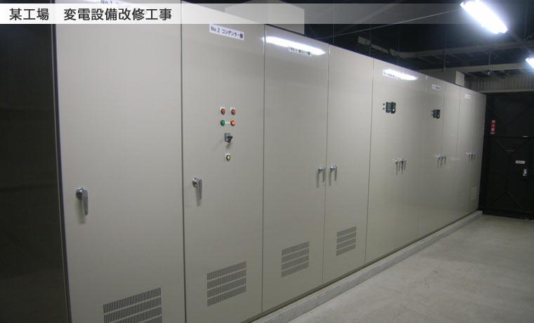 某工場 変電設備改修工事