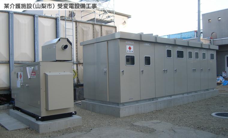 某介護施設(山梨市)受変電設備工事